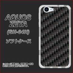 docomo AQUOS ZETA SH-04H TPU ソフトケース / やわらかカバー【461 カーボン 素材ホワイト】 UV印刷 (docomo アクオス ゼータ SH-04H/S