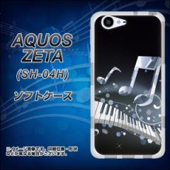 docomo AQUOS ZETA SH-04H TPU ソフトケース / やわらかカバー【575 鍵盤に踊る音 素材ホワイト】 UV印刷 (docomo アクオス ゼータ SH-0