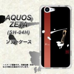 docomo AQUOS ZETA SH-04H TPU ソフトケース / やわらかカバー【OE824 凛 ブラック 素材ホワイト】 UV印刷 (docomo アクオス ゼータ SH-
