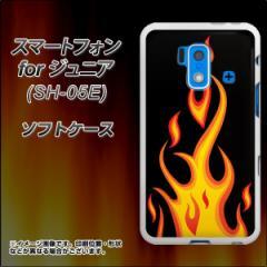スマートフォン forジュニア SH-05E TPU ソフトケース / やわらかカバー【010 ファイヤー 素材ホワイト】 UV印刷 (スマートフォン forジ