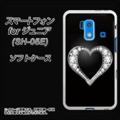 スマートフォン forジュニア SH-05E TPU ソフトケース / やわらかカバー【041 ラインストーンゴージャスハート 素材ホワイト】 UV印刷 (