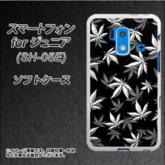スマートフォン forジュニア SH-05E TPU ソフトケース / やわらかカバー【064 モノトーン大麻ブラック 素材ホワイト】 UV印刷 (スマート