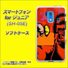 スマートフォン forジュニア SH-05E TPU ソフトケース / やわらかカバー【198 レッドカード 素材ホワイト】 UV印刷 (スマートフォン for