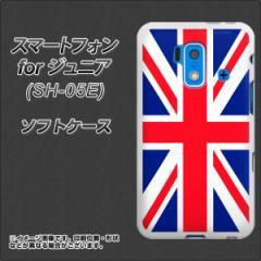スマートフォン forジュニア SH-05E TPU ソフトケース / やわらかカバー【200 イギリス(ユニオン・ジャック) 素材ホワイト】 UV印刷 (