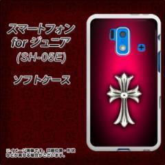 スマートフォン forジュニア SH-05E TPU ソフトケース / やわらかカバー【249 クロスレッド 素材ホワイト】 UV印刷 (スマートフォン for