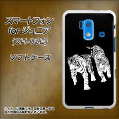 スマートフォン forジュニア SH-05E TPU ソフトケース / やわらかカバー【280 駆け抜ける虎 素材ホワイト】 UV印刷 (スマートフォン for