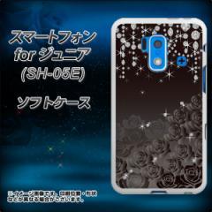 スマートフォン forジュニア SH-05E TPU ソフトケース / やわらかカバー【327 薔薇とダイヤモンド 素材ホワイト】 UV印刷 (スマートフォ