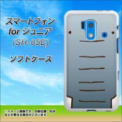 スマートフォン forジュニア SH-05E TPU ソフトケース / やわらかカバー【345 ぞう 素材ホワイト】 UV印刷 (スマートフォン forジュニア