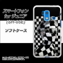 スマートフォン forジュニア SH-05E TPU ソフトケース / やわらかカバー【357 bk&wh 素材ホワイト】 UV印刷 (スマートフォン forジュニ