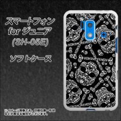 スマートフォン forジュニア SH-05E TPU ソフトケース / やわらかカバー【363 ドクロの刺青 素材ホワイト】 UV印刷 (スマートフォン for