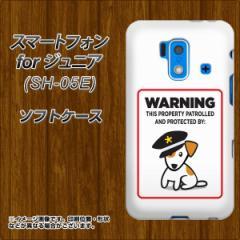 スマートフォン forジュニア SH-05E TPU ソフトケース / やわらかカバー【374 猛犬注意 素材ホワイト】 UV印刷 (スマートフォン forジュ