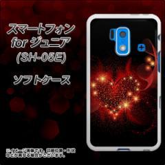 スマートフォン forジュニア SH-05E TPU ソフトケース / やわらかカバー【382 ハートの創生 素材ホワイト】 UV印刷 (スマートフォン for