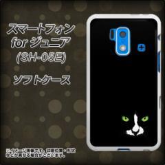 スマートフォン forジュニア SH-05E TPU ソフトケース / やわらかカバー【398 黒ネコ 素材ホワイト】 UV印刷 (スマートフォン forジュニ