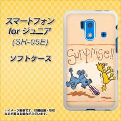 スマートフォン forジュニア SH-05E TPU ソフトケース / やわらかカバー【403 猫ビックリ 素材ホワイト】 UV印刷 (スマートフォン forジ