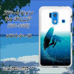 スマートフォン forジュニア SH-05E TPU ソフトケース / やわらかカバー【416 カットバック 素材ホワイト】 UV印刷 (スマートフォン for
