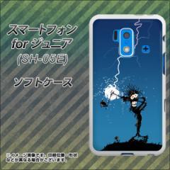 スマートフォン forジュニア SH-05E TPU ソフトケース / やわらかカバー【417 ゴルファーの苦難 素材ホワイト】 UV印刷 (スマートフォン