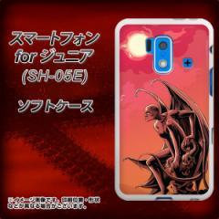 スマートフォン forジュニア SH-05E TPU ソフトケース / やわらかカバー【433 LADYサタン 素材ホワイト】 UV印刷 (スマートフォン forジ
