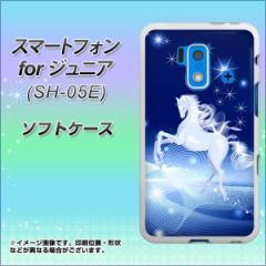 スマートフォン forジュニア SH-05E TPU ソフトケース / やわらかカバー【436 ペガサス 素材ホワイト】 UV印刷 (スマートフォン forジュ