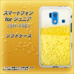 スマートフォン forジュニア SH-05E TPU ソフトケース / やわらかカバー【450 生ビール 素材ホワイト】 UV印刷 (スマートフォン forジュ