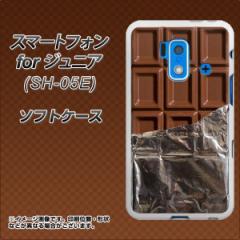 スマートフォン forジュニア SH-05E TPU ソフトケース / やわらかカバー【451 板チョコ 素材ホワイト】 UV印刷 (スマートフォン forジュ
