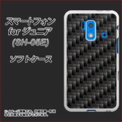 スマートフォン forジュニア SH-05E TPU ソフトケース / やわらかカバー【461 カーボン 素材ホワイト】 UV印刷 (スマートフォン forジュ