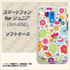 スマートフォン forジュニア SH-05E TPU ソフトケース / やわらかカバー【477 幸せな絵 素材ホワイト】 UV印刷 (スマートフォン forジュ