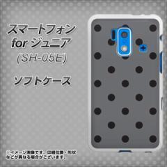 スマートフォン forジュニア SH-05E TPU ソフトケース / やわらかカバー【500 ドット柄グレー&ブラック 素材ホワイト】 UV印刷 (スマー