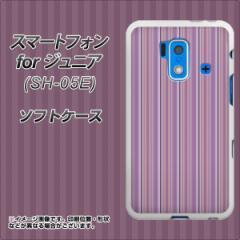 スマートフォン forジュニア SH-05E TPU ソフトケース / やわらかカバー【529 ストライプパープル 素材ホワイト】 UV印刷 (スマートフォ