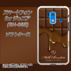 スマートフォン forジュニア SH-05E TPU ソフトケース / やわらかカバー【536 板チョコ-ハート 素材ホワイト】 UV印刷 (スマートフォン