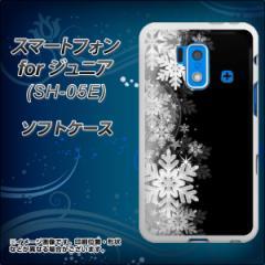 スマートフォン forジュニア SH-05E TPU ソフトケース / やわらかカバー【603 白銀と闇 素材ホワイト】 UV印刷 (スマートフォン forジュ