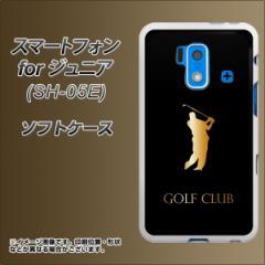 スマートフォン forジュニア SH-05E TPU ソフトケース / やわらかカバー【610 GOLFCLUB 素材ホワイト】 UV印刷 (スマートフォン forジュ