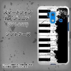 スマートフォン forジュニア SH-05E TPU ソフトケース / やわらかカバー【611 クラッシュピアノ 素材ホワイト】 UV印刷 (スマートフォン