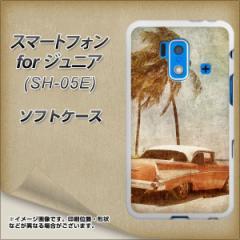 スマートフォン forジュニア SH-05E TPU ソフトケース / やわらかカバー【620 憧れの時-CAR 素材ホワイト】 UV印刷 (スマートフォン for