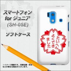 スマートフォン forジュニア SH-05E TPU ソフトケース / やわらかカバー【626 たいへんよくできました 素材ホワイト】 UV印刷 (スマート