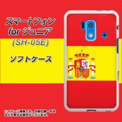 スマートフォン forジュニア SH-05E TPU ソフトケース / やわらかカバー【663 スペイン 素材ホワイト】 UV印刷 (スマートフォン forジュ