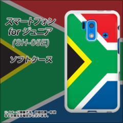 スマートフォン forジュニア SH-05E TPU ソフトケース / やわらかカバー【665 南アフリカ 素材ホワイト】 UV印刷 (スマートフォン forジ
