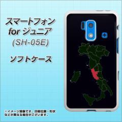 スマートフォン forジュニア SH-05E TPU ソフトケース / やわらかカバー【682 MAP ローマ 素材ホワイト】 UV印刷 (スマートフォン forジ
