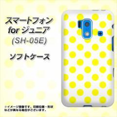 スマートフォン forジュニア SH-05E TPU ソフトケース / やわらかカバー【1350 ドットビッグ黄白 素材ホワイト】 UV印刷 (スマートフォ