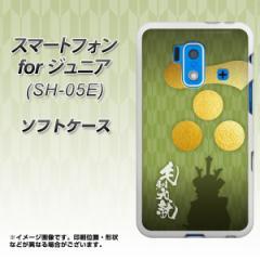 スマートフォン forジュニア SH-05E TPU ソフトケース / やわらかカバー【AB815 毛利元就 素材ホワイト】 UV印刷 (スマートフォン forジ