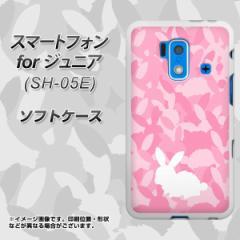 スマートフォン forジュニア SH-05E TPU ソフトケース / やわらかカバー【AG804 うさぎ迷彩風(ピンク) 素材ホワイト】 UV印刷 (スマート