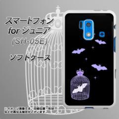 スマートフォン forジュニア SH-05E TPU ソフトケース / やわらかカバー【AG810 こうもりの王冠鳥かご(黒×紫) 素材ホワイト】 UV印刷 (