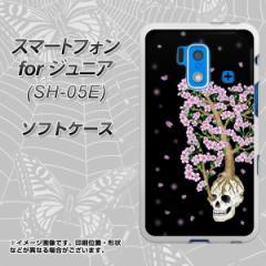 スマートフォン forジュニア SH-05E TPU ソフトケース / やわらかカバー【AG829 骸骨桜(黒) 素材ホワイト】 UV印刷 (スマートフォン for