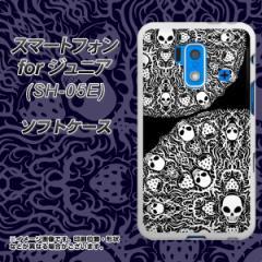 スマートフォン forジュニア SH-05E TPU ソフトケース / やわらかカバー【AG834 苺骸骨曼荼羅(黒) 素材ホワイト】 UV印刷 (スマートフォ