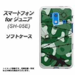 スマートフォン forジュニア SH-05E TPU ソフトケース / やわらかカバー【EK801 戦場の迷彩グリーン 素材ホワイト】 UV印刷 (スマートフ