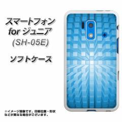 スマートフォン forジュニア SH-05E TPU ソフトケース / やわらかカバー【EK836 3Dスクエアブルー 素材ホワイト】 UV印刷 (スマートフォ