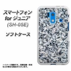 スマートフォン forジュニア SH-05E TPU ソフトケース / やわらかカバー【EK844 リアルストーン 素材ホワイト】 UV印刷 (スマートフォン