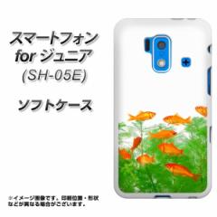 スマートフォン forジュニア SH-05E TPU ソフトケース / やわらかカバー【EK845 水草と金魚 素材ホワイト】 UV印刷 (スマートフォン for