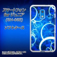 スマートフォン forジュニア SH-05E TPU ソフトケース / やわらかカバー【EK850 神秘の草 素材ホワイト】 UV印刷 (スマートフォン forジ