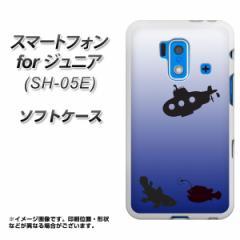 スマートフォン forジュニア SH-05E TPU ソフトケース / やわらかカバー【EK854 深海探検 素材ホワイト】 UV印刷 (スマートフォン forジ