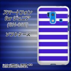 スマートフォン forジュニア SH-05E TPU ソフトケース / やわらかカバー【EK880 ボーダー ライトブルー 素材ホワイト】 UV印刷 (スマー
